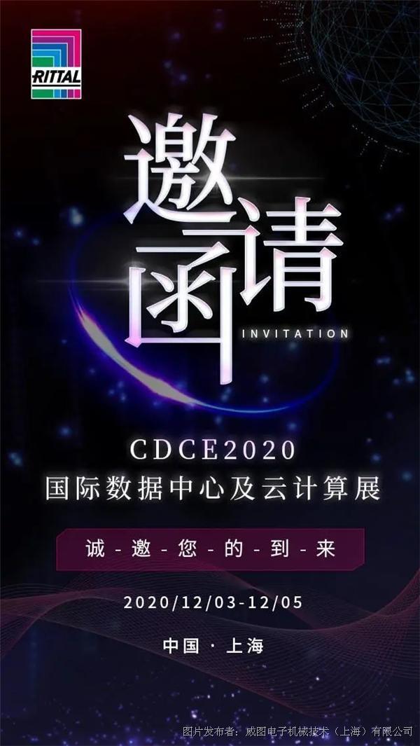 5G时代 | 威图诚邀您共赴2020国际数据中心及云计算展
