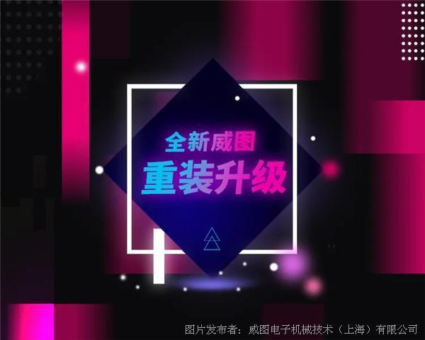 更超值、更便捷、更高效 !1688 威图中国官方旗舰店升级发布