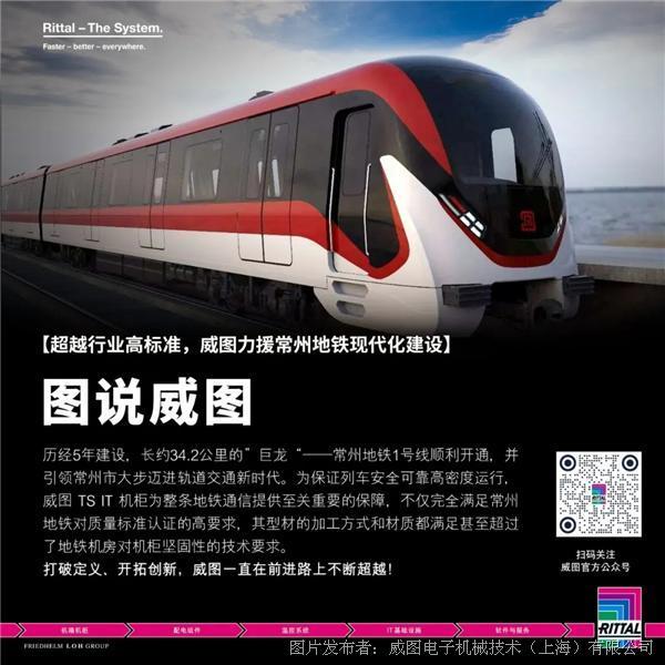 图说威图 | 超越行业高标准,威图力援常州地铁现代化建设