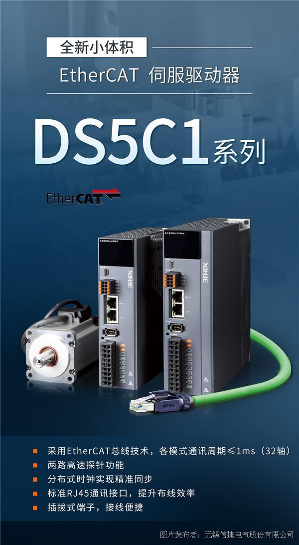 信捷小体积伺服再添新员| DS5C1系列EtherCAT型
