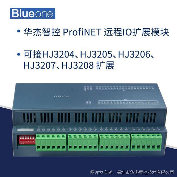 华杰智控HJ1000Profinet IO 扩展模块