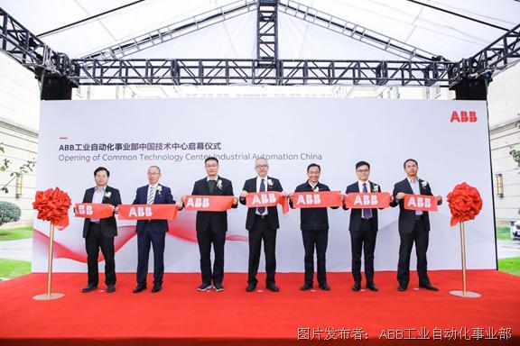 ABB工业自动化事业部中国技术中心在华启航