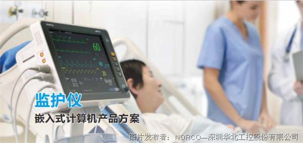 拥抱智慧医疗:华北工控嵌入式计算机在生命体征监护仪中的应用