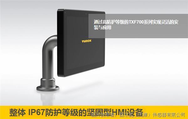 图尔克推出整体 IP67防护等级的坚固型HMI设备