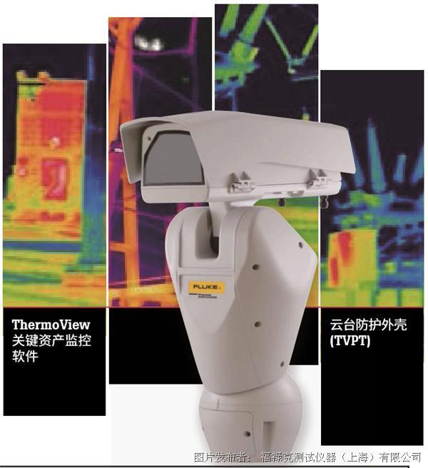 福禄克新品上市——ThermoView®关键资产监测系统