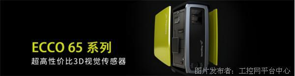 SmartRay推出全新极具性价比3D传感器ECCO 65