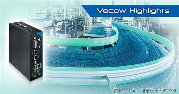Vecow超恩科技|超恩ARS-2000在食品自动化领域大显身手
