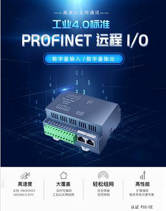 华杰智控HJ3202Profinet 分布式IO模块