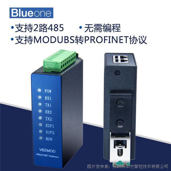 華杰智控HJ6302 profinet 工業網關
