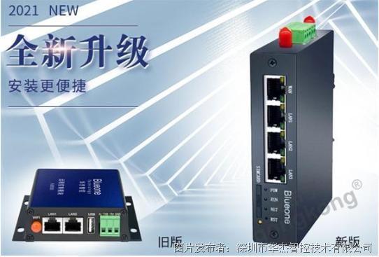 华杰智控HJ8500升级版远程控制模块