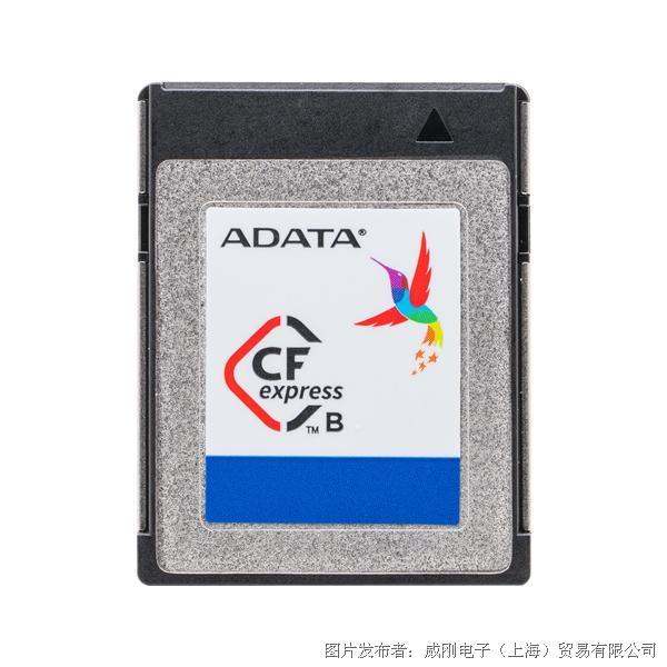 威刚推出超高速工业级CFexpress记忆卡ICFP301