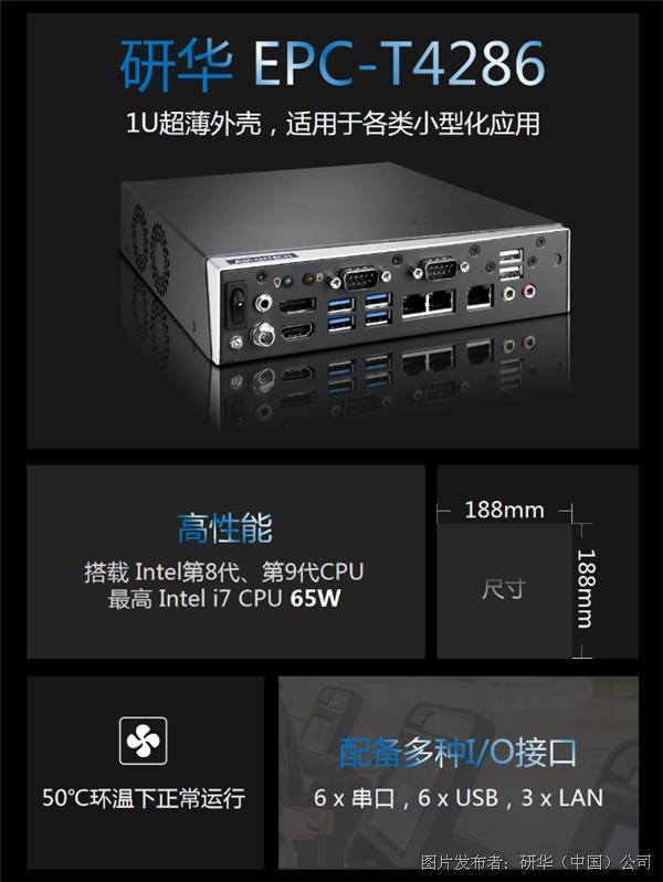 研华推出EPC-T4286紧凑型嵌入式工控机