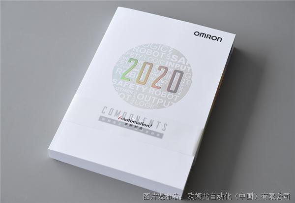 《2020欧姆龙工控产品综合样本》重磅上线,抢先下载!