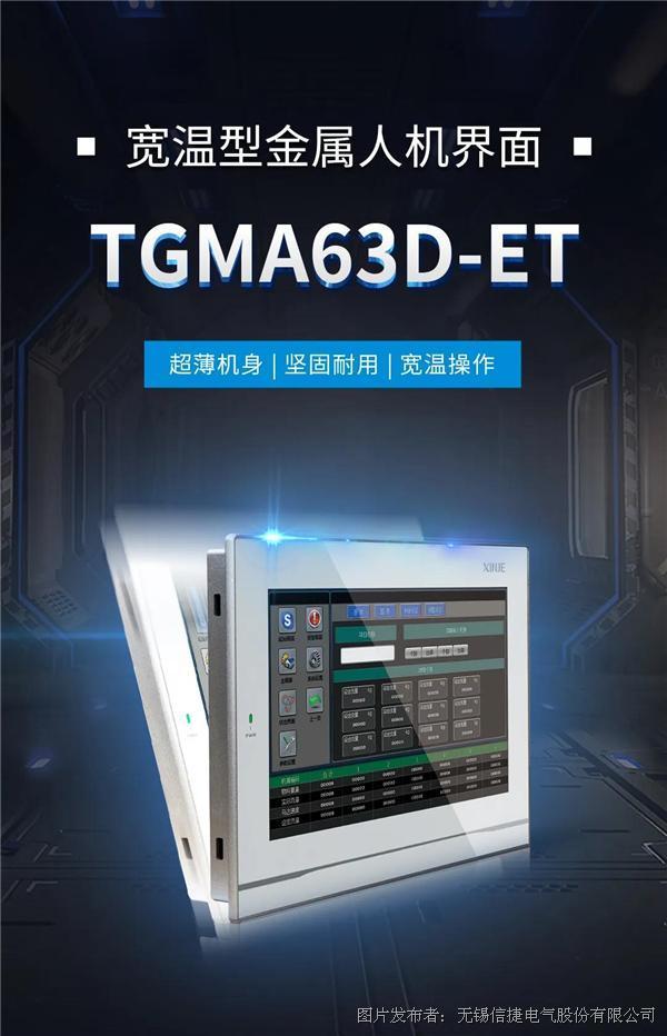 新品发布丨超薄金属宽温人机界面TGMA63D-ET