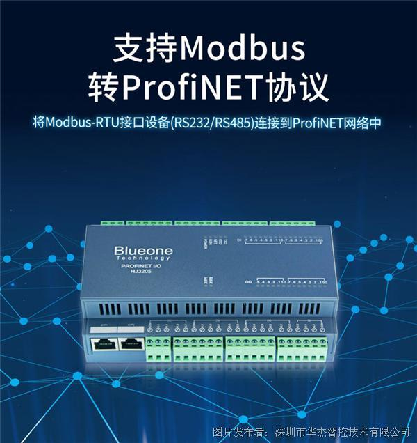 華杰智控HJ3205A  Profinet 分布式 IO模塊