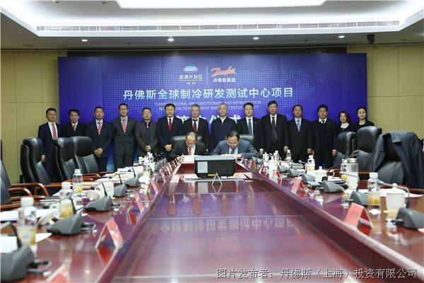 丹佛斯宣布在华投资建设全球制冷研发测试中心
