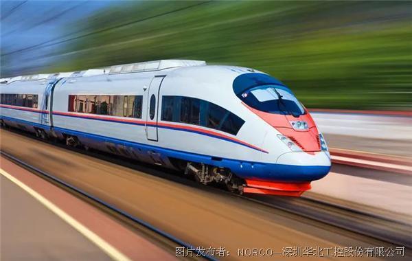 华北工控:工控机在高铁列控系统中的应用