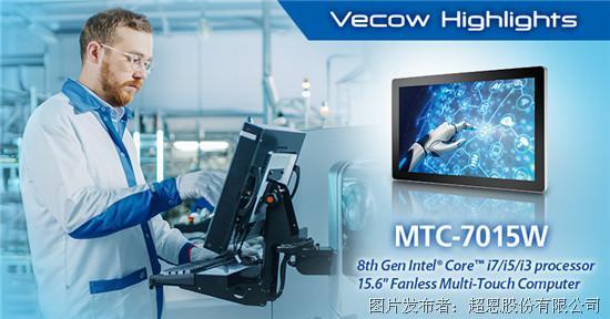 超恩MTC-7015W在工厂自动化系统HMI控制以及监控方面效果显著