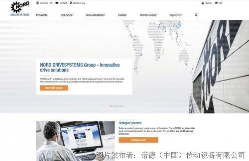 諾德新版網站正式上線