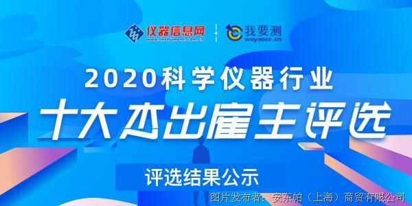 """安东帕中国荣获""""2020科学仪器行业十大杰出雇主""""称号"""