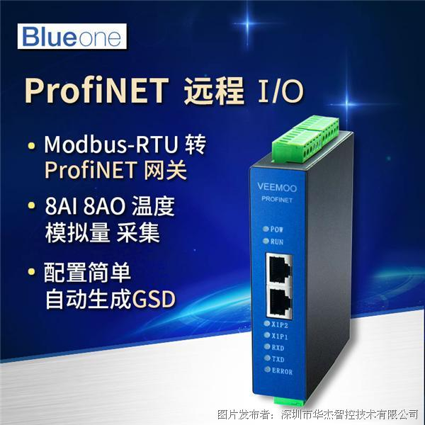 华杰智控HJ3209A Profinet 远程IO模块