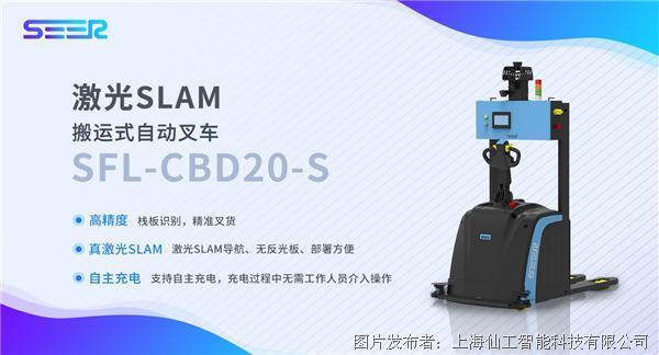 新品推介丨SEER叉车家族又添一员——激光SLAM搬运式叉车SFL-CBD20-S
