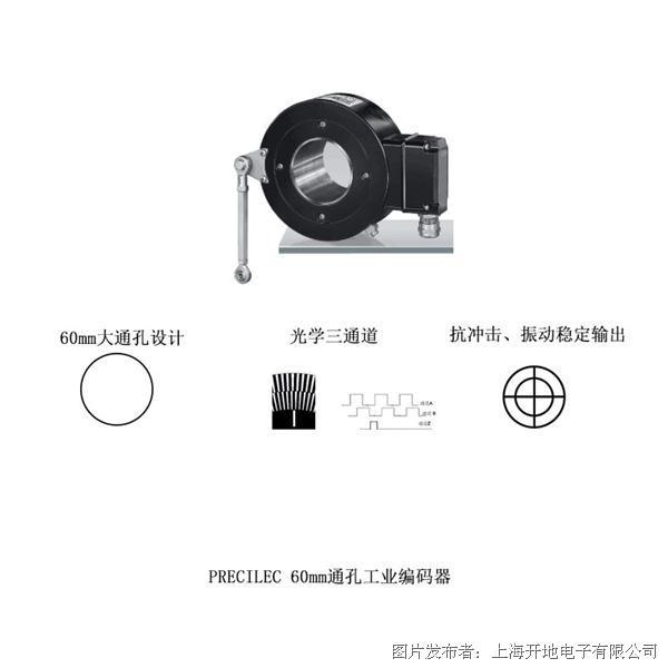 雷恩推出PRECILEC 60mm大通孔重载编码器RCI160T