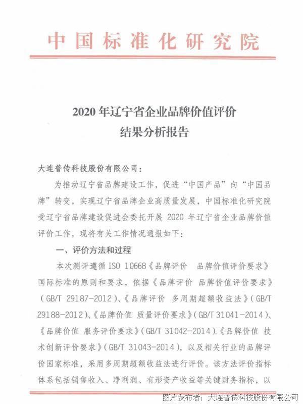 2020年辽宁省企业品牌价值评价,普传科技品牌强度905.3分