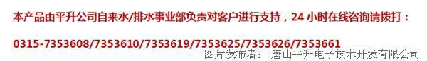 平升电子案例分享   商丘某县农村饮水安全信息化监管系统