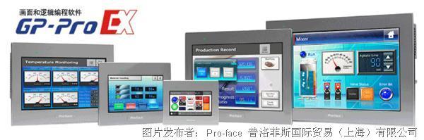Pro-face ST6000系列新成员:支持GP-Pro EX,充分利用现有资源实现轻松升级!