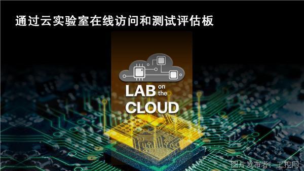 """瑞薩電子推出全新創新型""""云實驗室""""環境 可實時訪問熱門應用解決方案"""