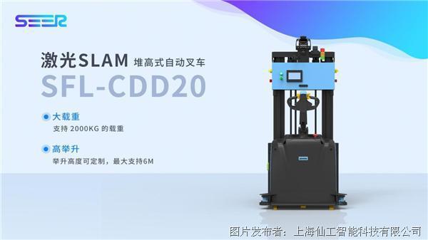 新品推介丨仙工智能(SEER)再推激光SLAM堆高式叉車,SFL-CDD20大負載,超高效