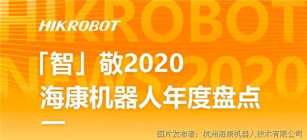 「智」敬2020,開啟非凡未來 | ??禉C器人年度盤點