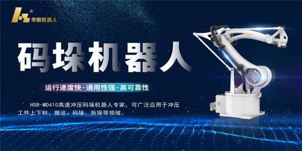 華數機器人碼垛新品HSR-MD410面世