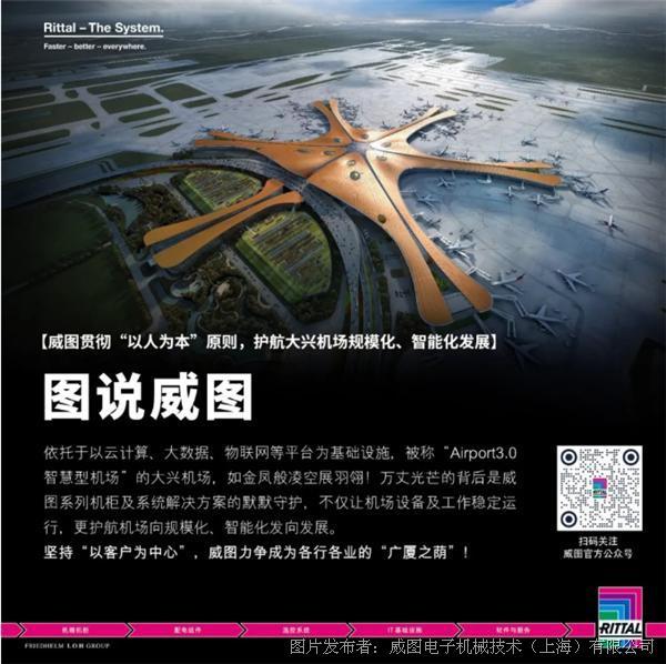图说威图丨威图护航大兴机场规模化、智能化发展