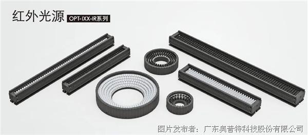 產品推薦   紅外光源OPT-IXX-IR系列