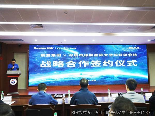 航嘉集團 x 深圳市綠航星際太空科技研究院達成戰略合作