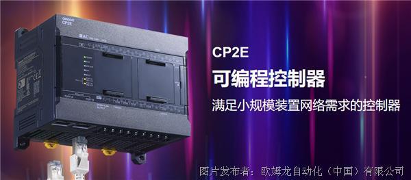 【網絡云學堂】歐姆龍新課程《CP2E應用進階》上線!