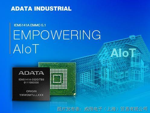 威剛推出工業級eMMC嵌入式多媒體卡IEM5141A 強攻智慧物聯市場