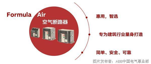 ABB推出惠智平臺Formula Air空氣斷路器,賦能建筑行業市場