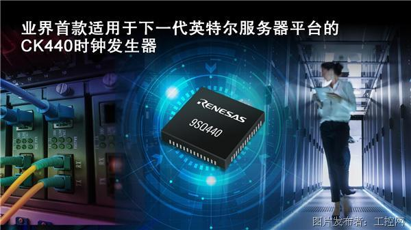 瑞薩電子推出業界首款兼容CK440Q時鐘發生器 滿足PCIe Gen5及更高版本標準