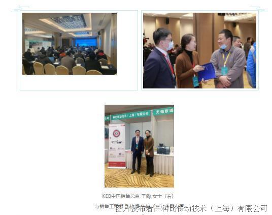 KEB助力全球挤出工程师板片材技术交流会