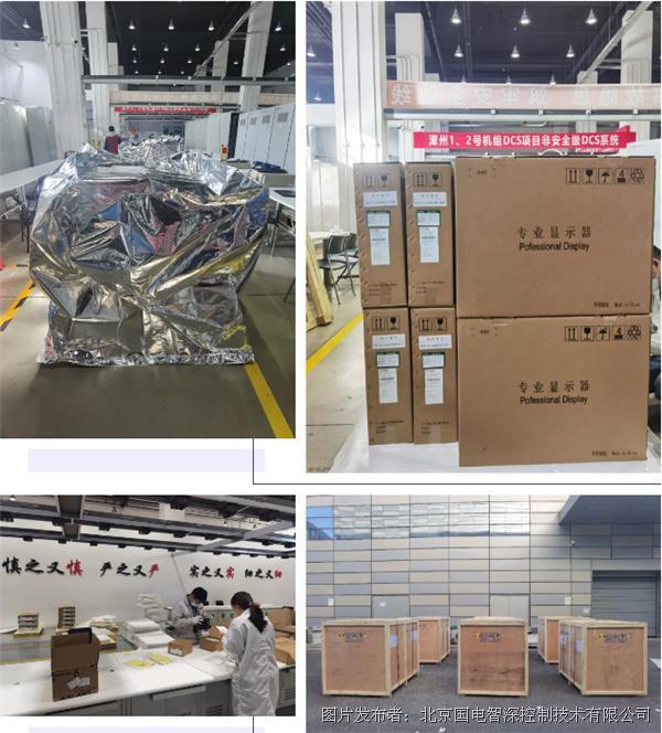 漳州1、2號機組非安全級DCS系統項目 #1機LOT1\LOT2一層設備、二層設備完成供貨