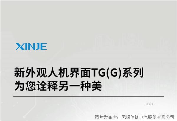 信捷新外观人机界面TG(G)系列 —— 为您诠释另一种美