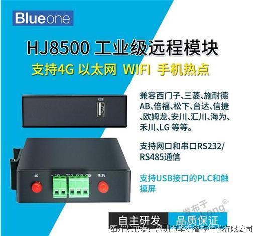 华杰智控HJ85004G远程通信模块
