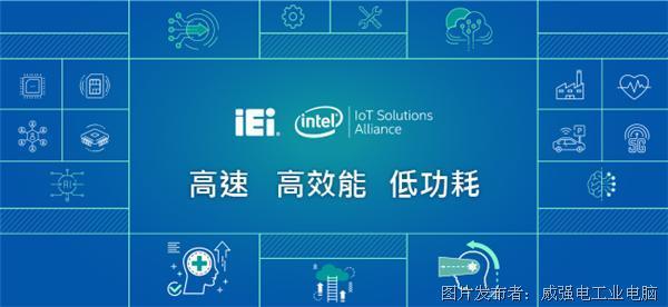 威强电未来将推出全新使用英特尔第11代Core处理器之 AI边缘运算崁入式系统