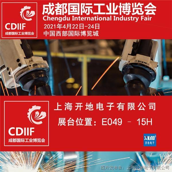 開地電子參展2021年成都國際工業博覽會