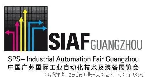 施迈赛邀您相约 SIAF Guangzhou 2021!