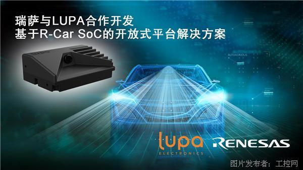瑞薩電子攜手LUPA共同推出開放平臺交鑰匙解決方案