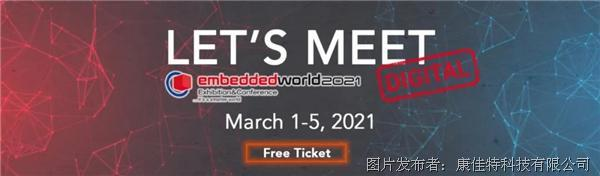 2021年德國紐倫堡世界嵌入式展(Embedded World)展會快遞